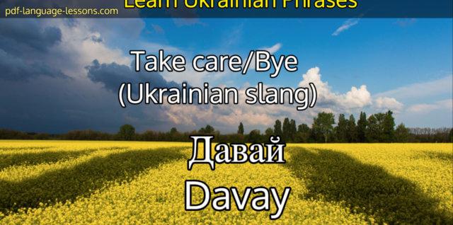 say bye in ukrainian