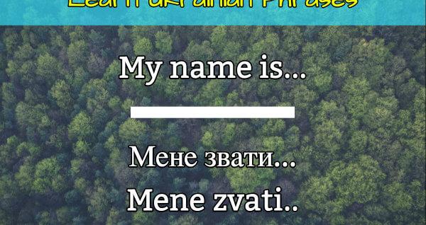 introduce yourself in ukrainian
