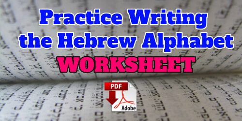 hebrew pdf lessons