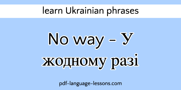 say no in ukrainian