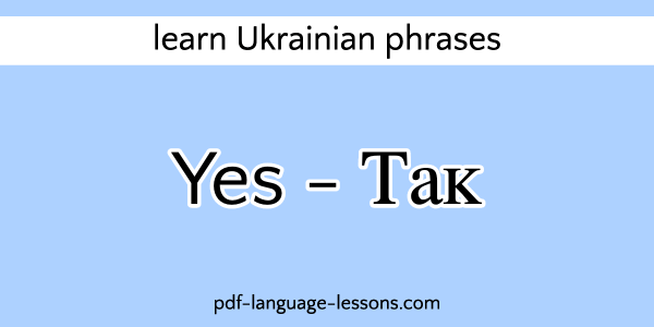 say yes in ukrainian