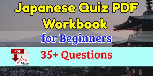 japanese pdf lesson