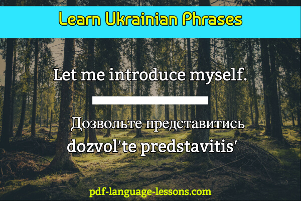 introduce yourself in ukrainian
