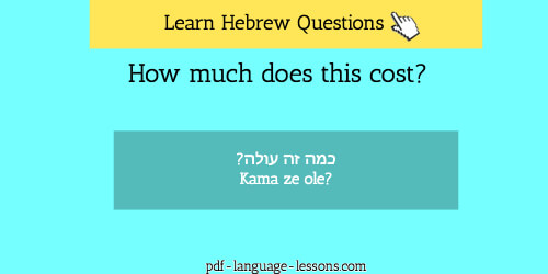 hebrew questions