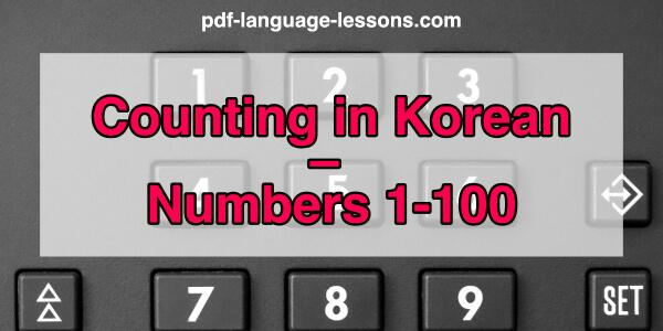 korean pdf lessons