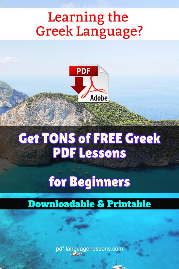 greek pdf lessons