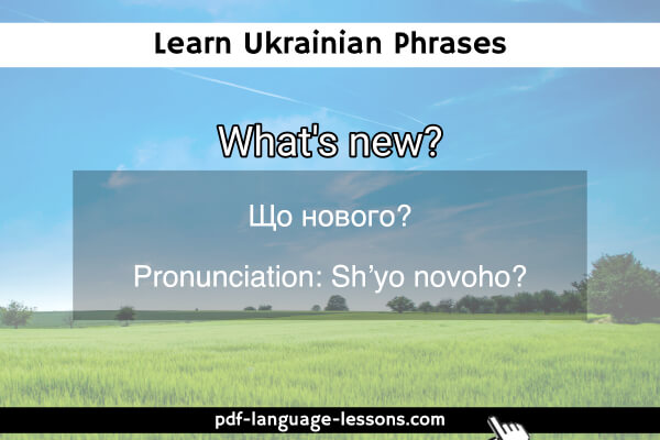 how are you in ukrainian