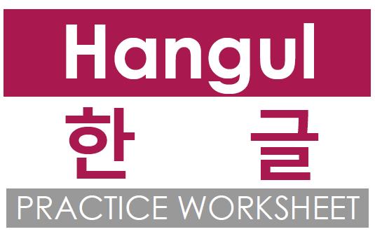 korean pdf lesson