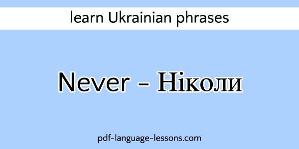 say no in ukrainian