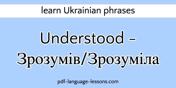 say yes in ukrainian